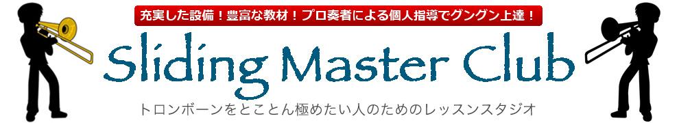 トロンボーンレッスン教室 Sliding Master Club|東京 渋谷区 京王線 笹塚 幡ヶ谷